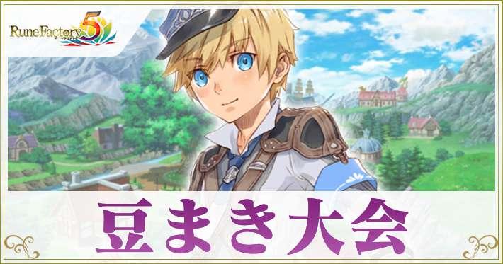 ルーンファクトーリー5_アイキャッチ_豆まき大会
