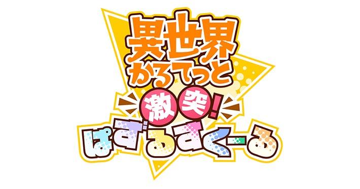 アニメ「異世界かるてっと」の新作スマートフォンゲーム『異世界かるてっと ~激突!ぱずるすくーる~』事前登録キャンペーン開始!