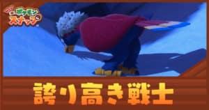 ポケモンスナップ_誇り高き戦士