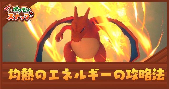 ポケモンスナップ_灼熱のエネルギー
