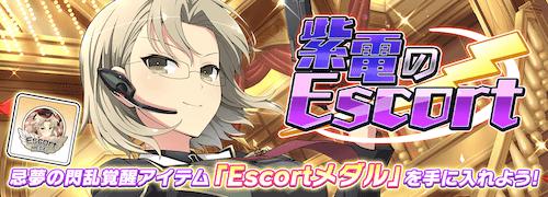シノマス_忌夢覚醒戦_紫電のEscort