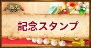 ライキン_記念スタンプ_アイキャッチ