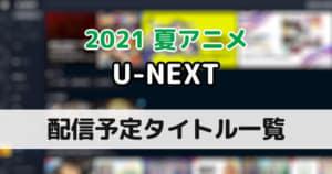 20210531_夏アニメ_U-NEXT