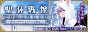 聖杯戦線 ~僕のスーパー・キャメロット2021