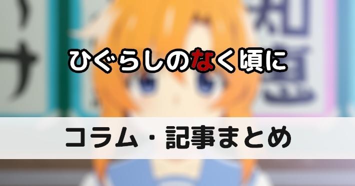 s-20210510_ひぐらし_まとめ