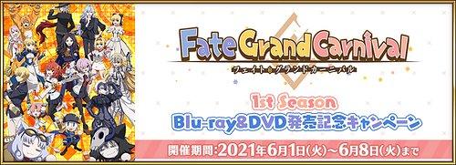 Fate/Grand Carnival 1st Season Blu-ray&DVD発売記念キャンペーン_img