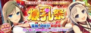 シノマス_爆乳祭ガチャ_風雅&伊吹
