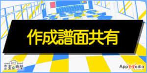 ナナオン_作成譜面共有掲示板