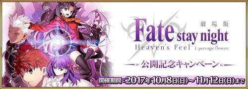 Heaven's Feel Ⅰ 劇場来場特典_img
