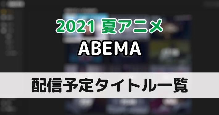 20210531_夏アニメ_ABEMA