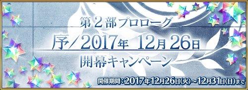 第2部プロローグ「序/2017年 12月26日」開幕キャンペーン_img