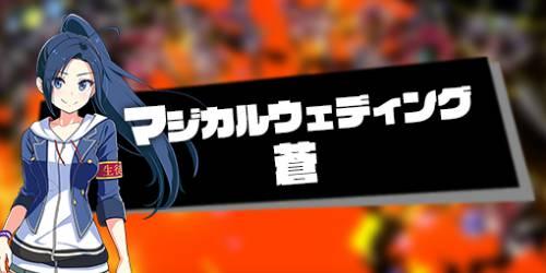 マジカルウェディング2021 蒼