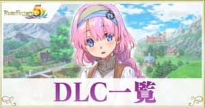 ルーンファクトリー5_アイキャッチ_DLC