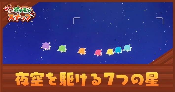 ポケモンスナップ_リクエスト_夜空を駆ける7つの星