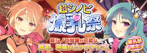 シノマス_超シノビ爆乳祭