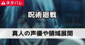 20210513_呪術廻戦_真人について