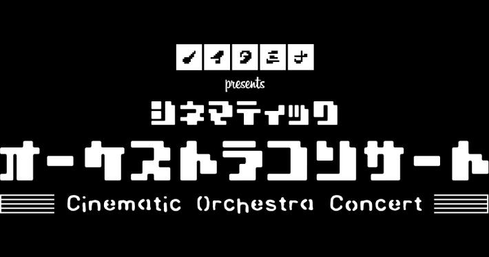 noitamina_concert_0513_サムネ