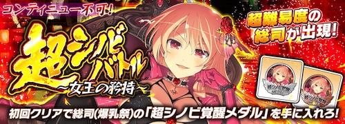 シノマス_超シノビバトル〜女王の矜持〜