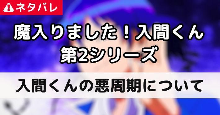 入間くん悪周期_アイキャッチ2