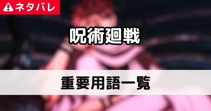 呪術廻戦用語_アイキャッチ