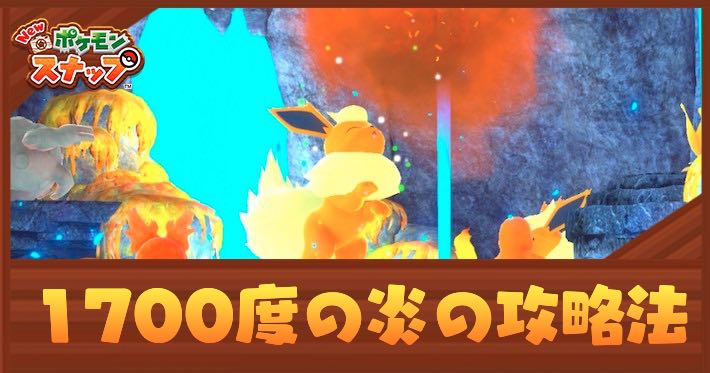 ポケモンスナップ_1700度の炎