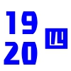19-20 四騎士_アイコン