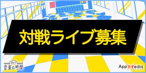 ナナオン_対戦ライブ募集