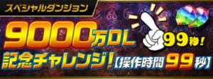 パズドラ_9000万DL記念チャレンジ_操作時間99秒