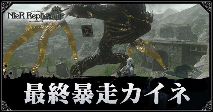 ニーアレプリカント_最終暴走カイネ