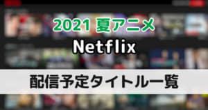 20210531_夏アニメ_Netflix