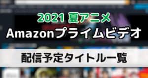 20210531_夏アニメ_Amazon