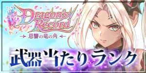 白猫_ドラゴンズレコード_武器当たりランキング