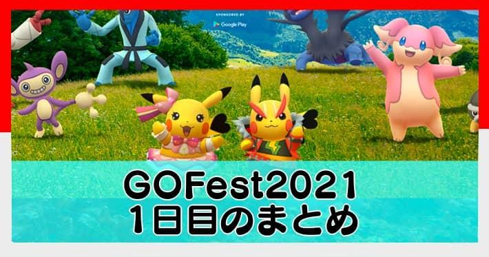 ポケGO_GOFest20211日目_アイキャッチ