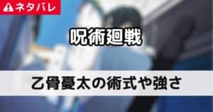 20210511_呪術廻戦_乙骨憂太について