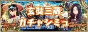 三蔵ガチャシミュ_アイキャッチ