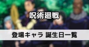 20210521_呪術廻戦_誕生日