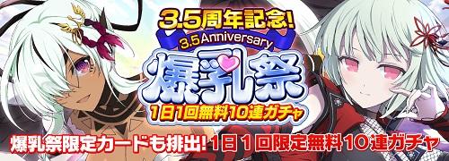 シノマス_3.5周年記念爆乳祭1日1回無料10連ガチャ(第一弾)