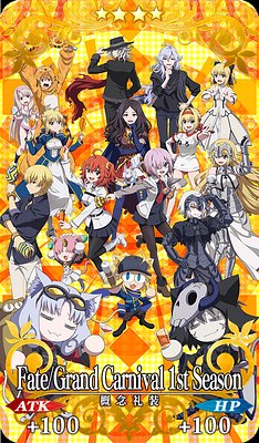 FGO_Fate/Grand Carnival 1st Season_イメージ