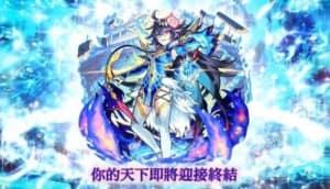 モンスト_項羽獣神化発表