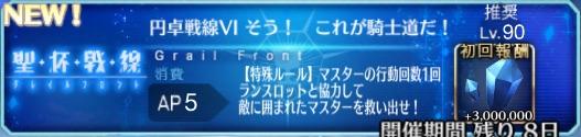 円卓戦線6