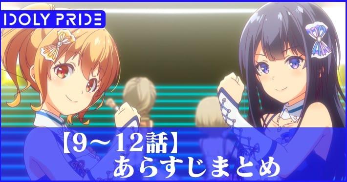アイプラ_アニメ9~12