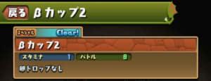 パズドラ_βカップ2(8人対戦)の攻略と立ち回り