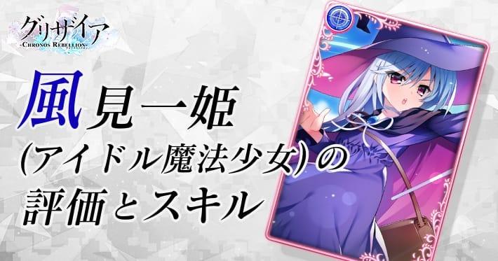 グリクロ 風見一姫 アイドル魔法少女 評価スキル