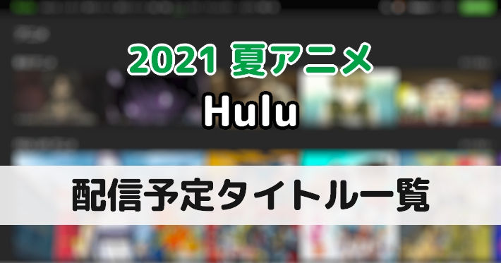 20210531_夏アニメ_Hulu