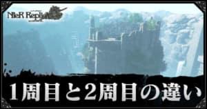 ニーアレプリカント_1周目2周目違い