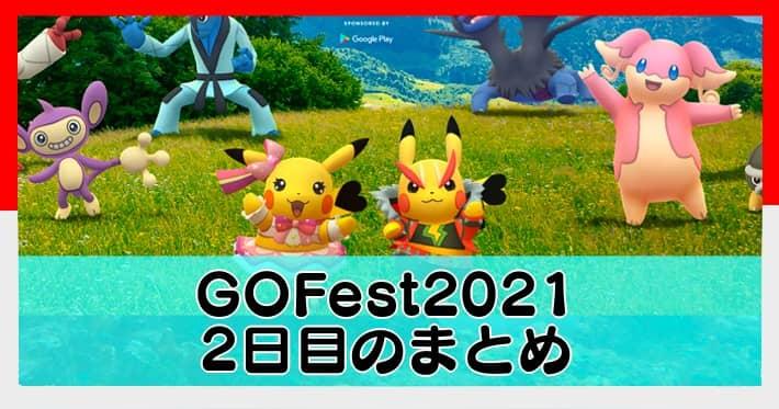 ポケGO_GOFest20212日目_アイキャッチ