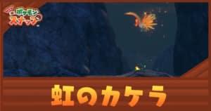 ポケモンスナップ_リクエスト_虹のカケラ