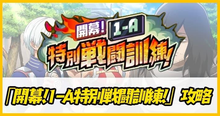 ヒロトラ_イベント「開幕!1-A特別戦闘訓練!」の攻略_アイキャッチ