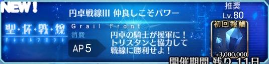 攻略 聖杯 戦線 【FGO】聖杯戦線の攻略まとめ|スーパーキャメロット2021