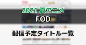 20210531_夏アニメ_FOD